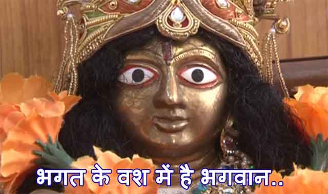 भगत के वश में है भगवान Bhagat Ke Bas Mein Hai Bhagwan Lyrics - Ajit Minocha