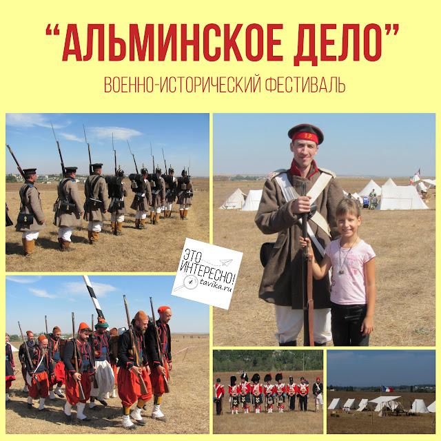 """фестиваль """"Альминское дело"""" 2015"""