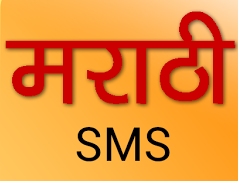marathi love sms of 160 characters