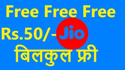 jio 50 free recharge