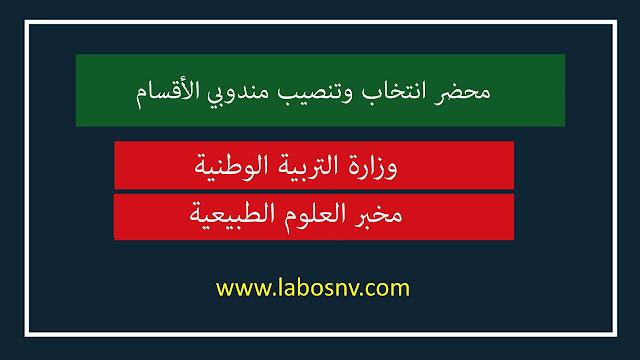محضر انتخاب وتنصيب مندوبي الأقسام