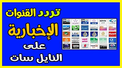 احدث ترددات القنوات الإخبارية كاملة News Channels على النايل سات