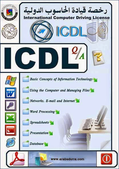 الرخصة الدولية لقيادة الحاسب الالى ICDL PDF