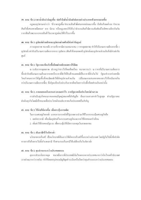เฉลยโอเน็ตวิชาสังคม ม.6