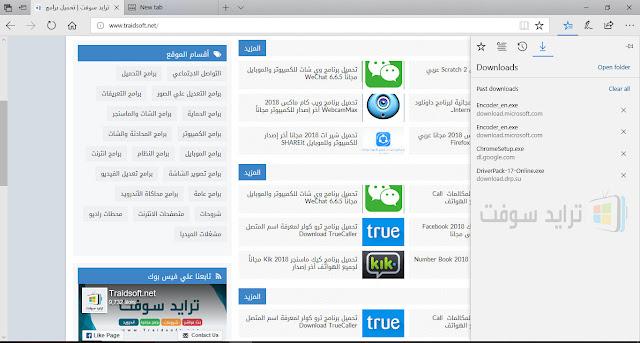 متصفح إنترنت إكسبلورر للكمبيوتر عربي كامل