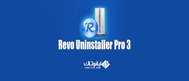 عرض مجاني لبرنامج Revo Uninstaller Pro 3