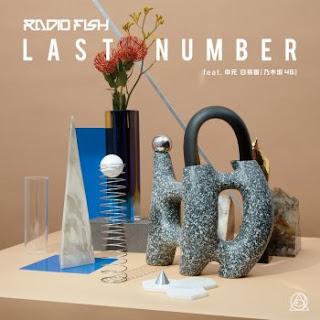 RADIO FISH - LAST NUMBER (feat.中元日芽香(乃木坂46)) 歌詞