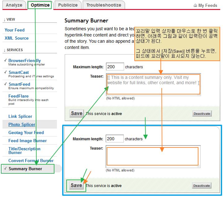 피드버너 사용법: 피드 서머리 꼬리말( Feed Summary Teaser) 설정하는 방법 - 보이기/숨기기/문구변경