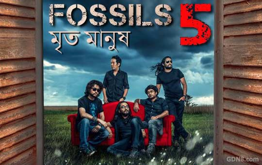 Mrito Manush - Fossils 5