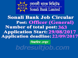 Sonali Bank Limited (SBL) Officer (General)Job Circular 2017