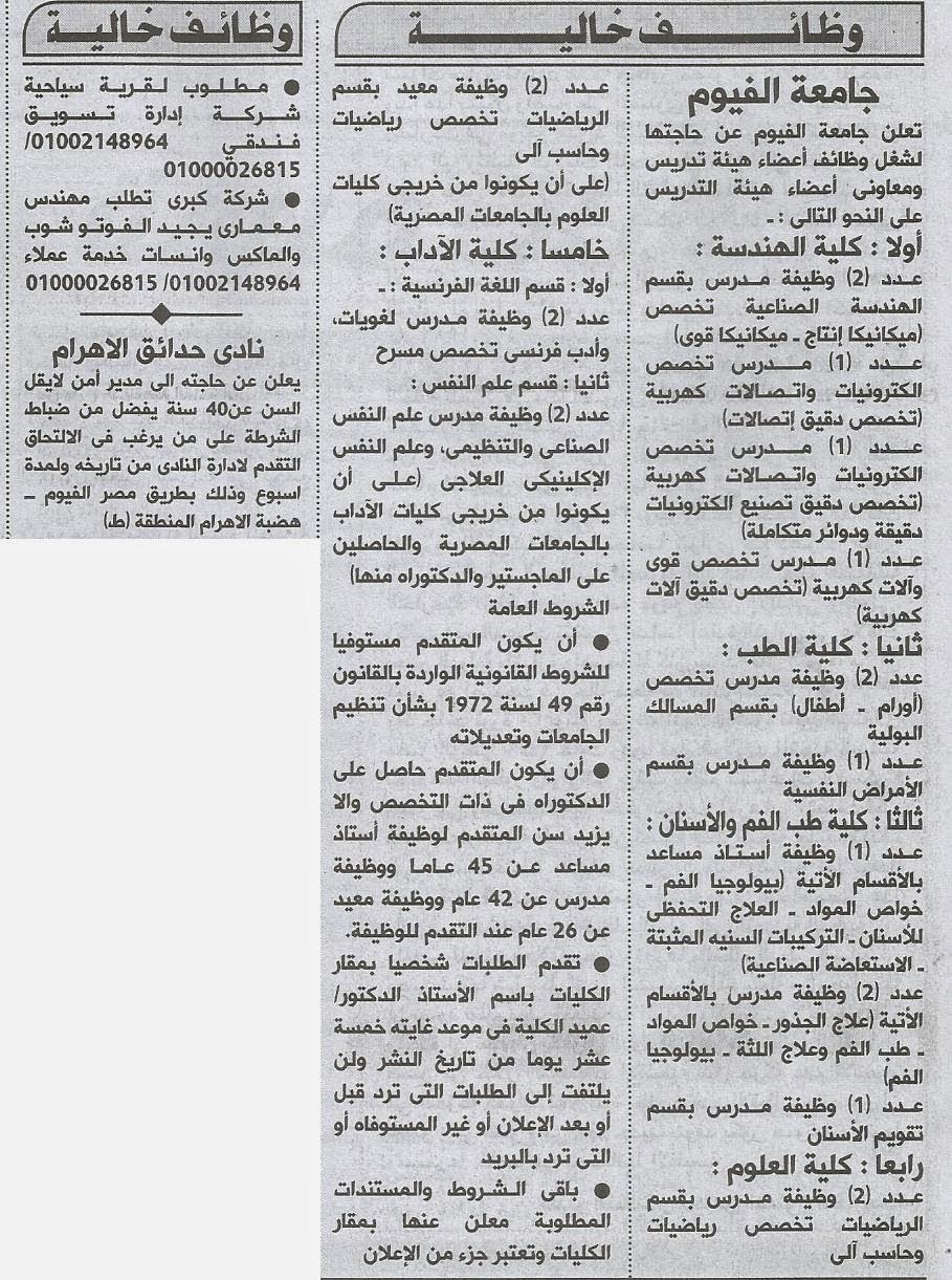 5c9bb76e2 اعلانات وظائف جريدة الأهرام المصرية اليوم الثلاثاء 17 يونيو 2014 ...