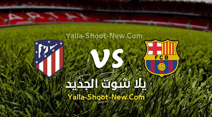 نتيجة مباراة برشلونة واتلتيكو مدريد اليوم بتاريخ 30-06-2020 في الدوري الاسباني