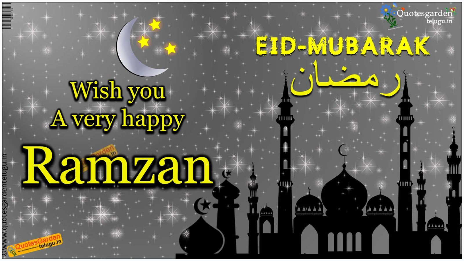 Best Sad Love Quotes Hd Wallpapers Best Ramzan Festival Greetings E Cards Quotes Garden