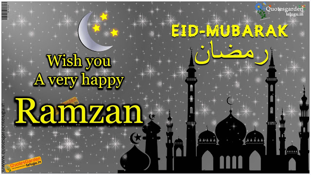 Ramzan Greetings Quotes Wallpapers images messages