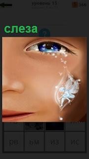 Из глаза потекла слеза, внутри которой девочка эльф с крыльями находится