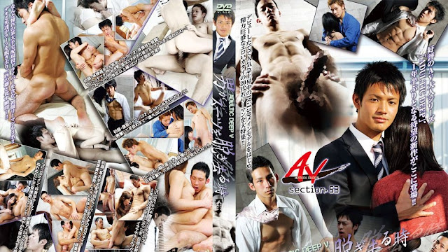 Another Version AV53 – When Men Take Off Their Suits (Adultic Deep 5)