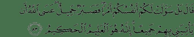 Surat Yusuf Ayat 83