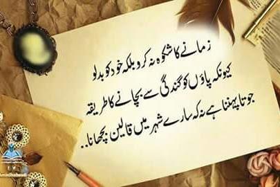 Emotional Self Respect Quotes In Urdu