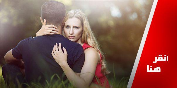 السر الغامض والحقيقي للنجاح المرأة عاطفيا مع اي رجل بكل سهولة