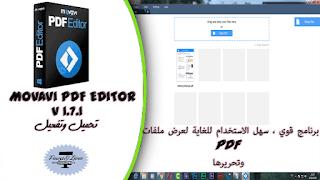 برنامج قوي ، سهل الاستخدام للغاية لعرض ملفات PDF وتحريرها Movavi PDF Editor1.7.1