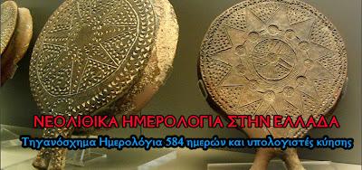 Νεολιθικά Ημερολόγια στην Ελλάδα