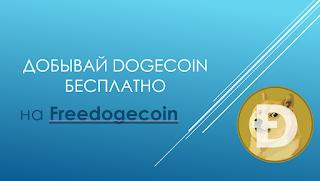 Добывай Dogecoin бесплатно на Freedogecoin
