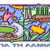 Εκδήλωση της «Παρέμβασης Πολιτών για τη Λαμία» για την επέτειο απελευθέρωσης της Λαμίας