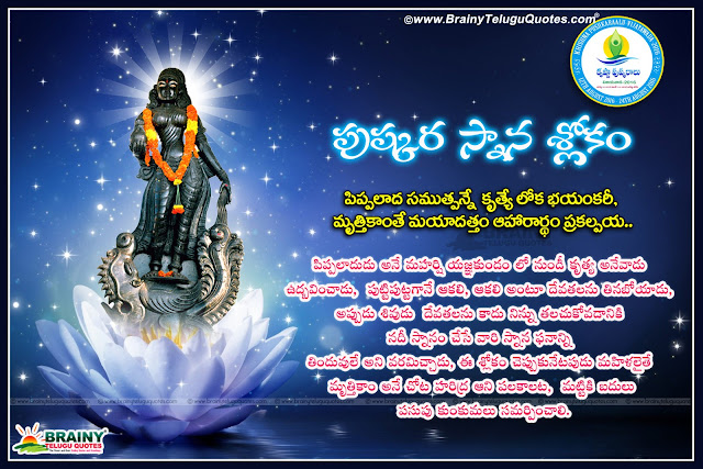 Here is Krishna pushkaralu information in telugu, Krishna pushkaralu pushkara snana shlokam, Krishna pushkara snana mahima, Krishna pushkara snana ghat information, To do list at Krishna pushkaram, Importance of pushkara snanam, Krishna pushkaralu information in telugu, Krishna Pushkara snana mahima, Krishna pushkara snana shlokam, Krishna Pushkara ghat information in telugu, to do list for krisna pushkaram, date wise to do list for krishna pushkaram