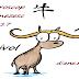 Horoscop chinezesc 2017: Bivol