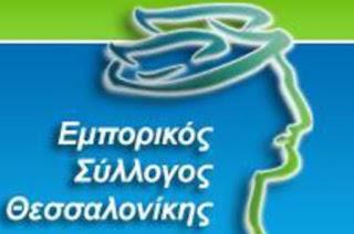 Κλειστά τα μαγαζιά σήμερα στην Θεσσαλονίκη