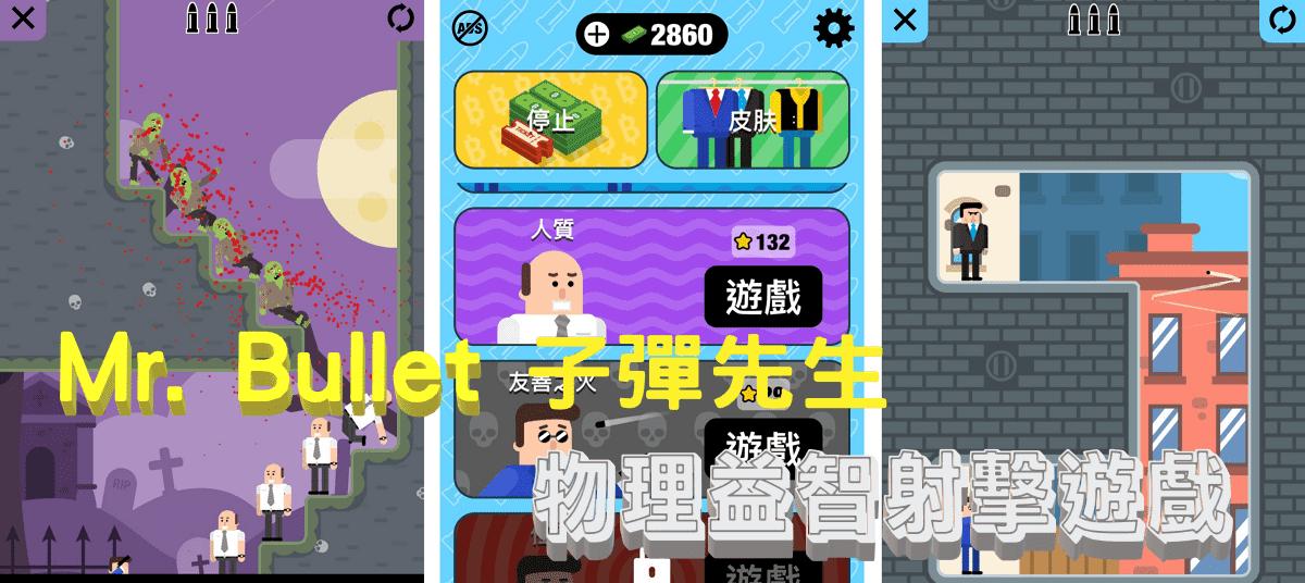 Mr. Bullet 子彈先生 - 物理益智射擊遊戲