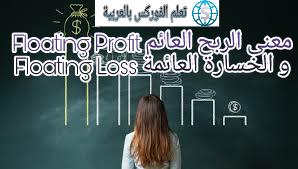 الربح العائم Floating Profit و الخسارة العائمة Floating Loss