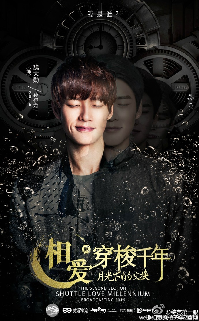 Wei Da Xun in Shuttle Love Millennium 2016 c-drama