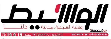 جريدة وسيط الدلتا عدد الجمعة 18 أغسطس 2017 م