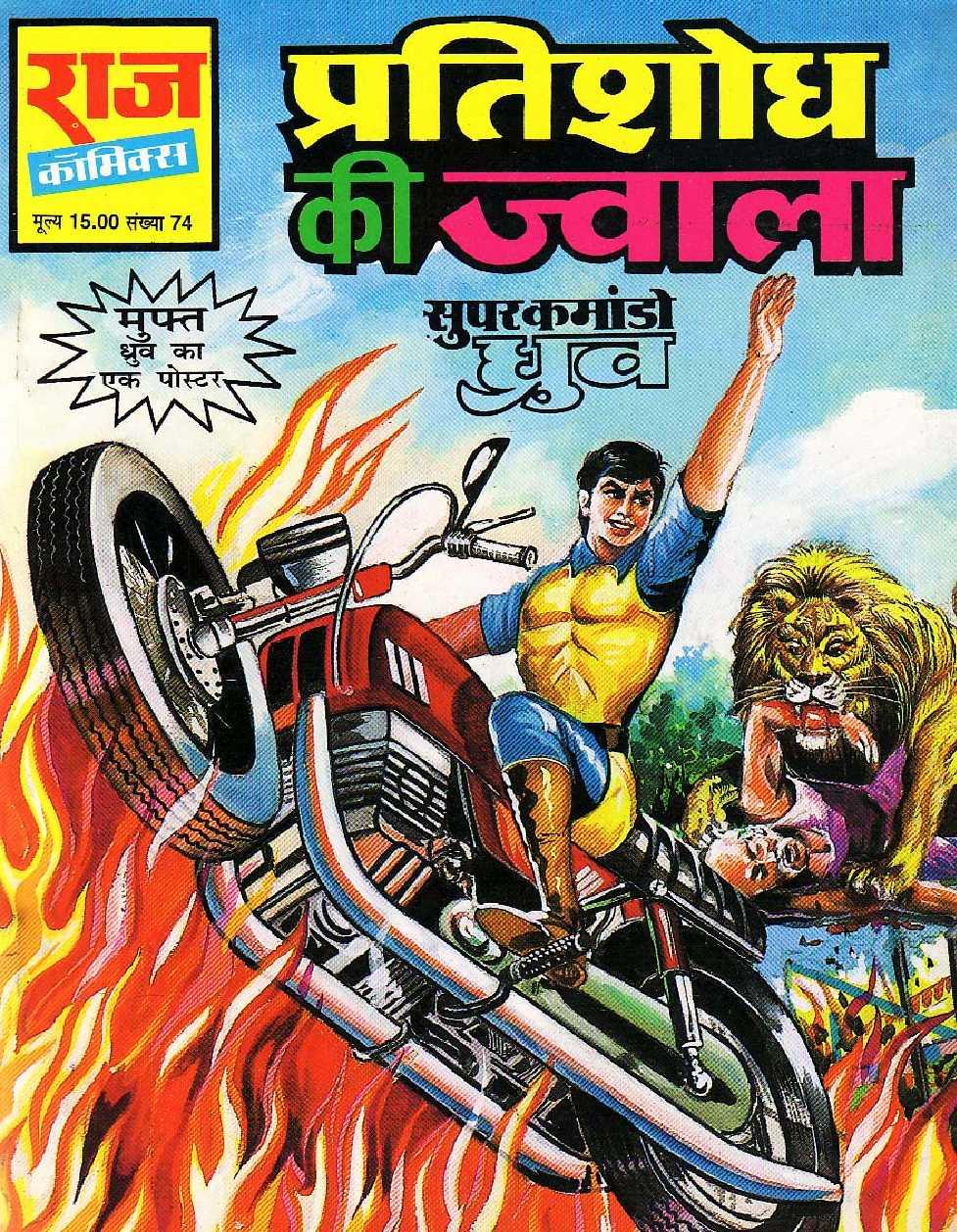 Read Comics Online Free: Pratishodh Ki Jwala (01_Dhruv)