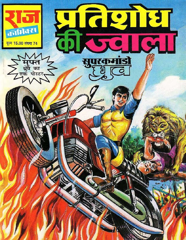 प्रतिशोध का जलवा कॉमिक - Pratishodh Ki Jwala Super Commando Dhruva comic in hindi download