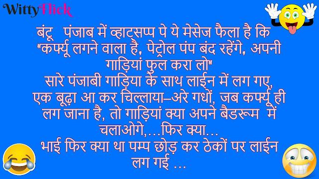 Jokes Aur Chutkule Wallpaper Hindi Me (अरे भैया मस्त जोक्स है एक बार पढ़ो तो सही)