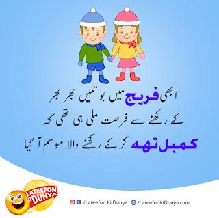urdu jokes,jokes in urdu,urdu,jokes,funny jokes,urdu jokes tv,funny urdu jokes,urdu jokes funny,urdu funny jokes,urdu funny latifay,funny jokes in urdu,punjabi jokes,urdu kahani,pathan funny jokes,pathan jokes in urdu,jokes in punjabi,urdu jokes new,urdu stories,urdu latifay,urdu jokes 2017,urdu jokes 2018,urdu hindi jokes,urdu gande jokes,urdu jokes video,sardar ke jokes,dirty jokes,hindi jokes