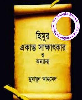 Himur Ekanto Sakkhatkar by Humayun Ahmed