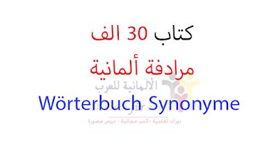 كتاب 30 ألف مرادفة في اللغة الالمانية Wörterbuch synonyme