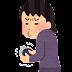 【悲報?】PiTaPaのオートチャージは、解除しないとチャージされちゃう!!