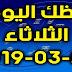 حظك اليوم وتوقعات الأبراج الثلاثاء 26/3/2019