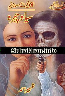 Siyah Chehra Imran Series