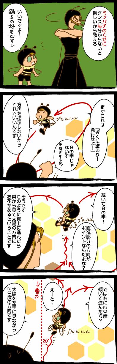 みつばち漫画みつばちさん:40. ダンス教室