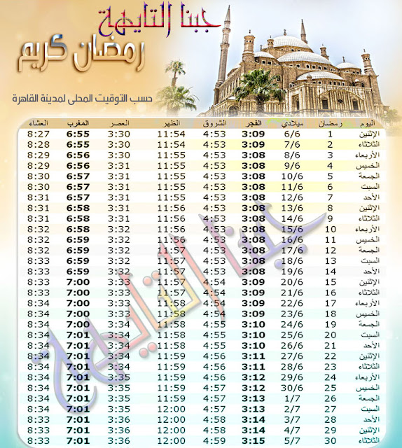 إمساكية رمضان 2016 -1437 مصر | موعد بداية شهر رمضان 2016