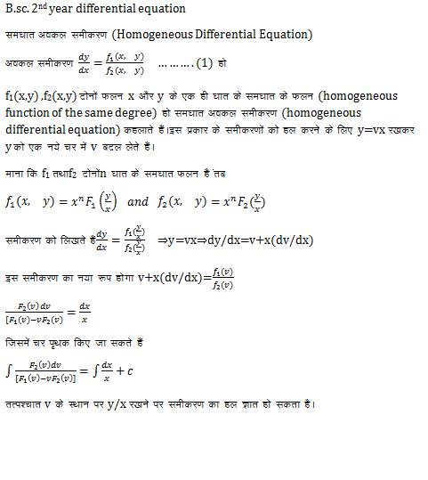 Homogeneous differential Equation