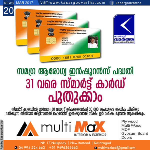 Kerala, kasaragod, health, Health-insurance, hospital, Health insurance project: smart card can be renewal till 31st