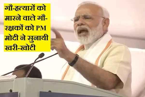 pm-modi-slams-gau-rakshak-for-killing-cow-murderer-in-sabarmati