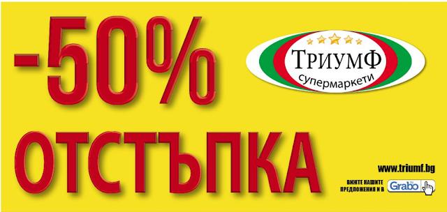 триумф пловдив -50%