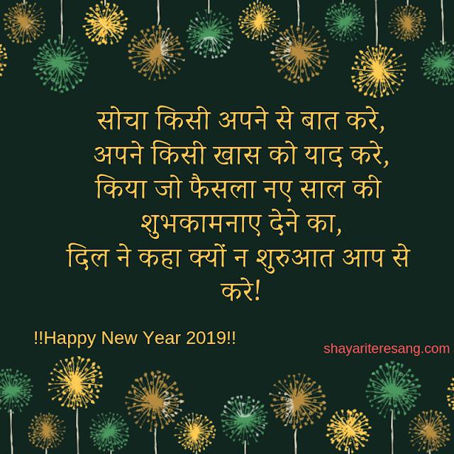 Socha Kisi Apne Se Bat Happy New Year  Shayari